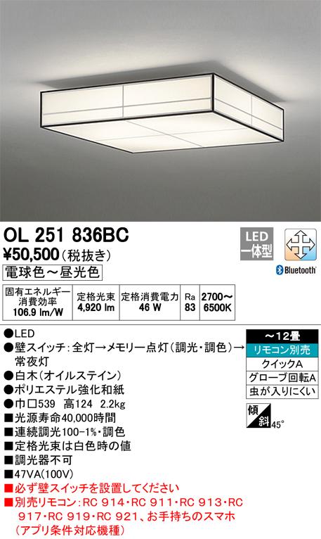 オーデリック 照明器具CONNECTED LIGHTING LED和風シーリングライトLC-FREE Bluetooth対応 調光・調色タイプOL251836BC【~12畳】