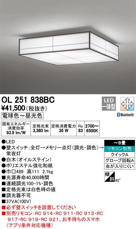 オーデリック 照明器具CONNECTED LIGHTING LED和風シーリングライトLC-FREE Bluetooth対応 調光・調色タイプOL251838BC【~8畳】