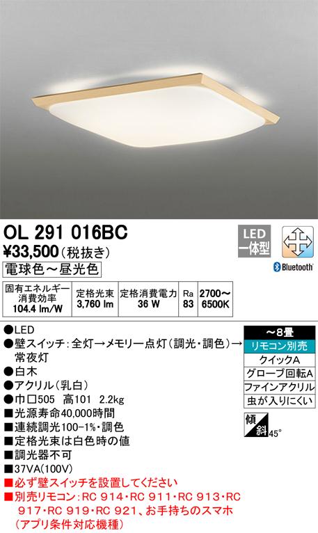 オーデリック 照明器具CONNECTED LIGHTING LED和風シーリングライトLC-FREE Bluetooth対応 調光・調色タイプOL291016BC【~8畳】