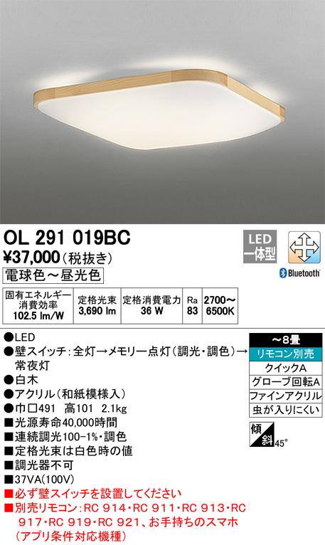 【9/4 20:00~9/11 1:59 エントリーとカードでポイント最大34倍】OL291019BCオーデリック 照明器具 CONNECTED LIGHTING LED和風シーリングライト LC-FREE Bluetooth対応 調光・調色タイプ OL291019BC 【~8畳】