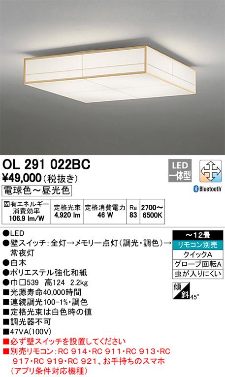 オーデリック 照明器具CONNECTED LIGHTING LED和風シーリングライトLC-FREE Bluetooth対応 調光・調色タイプOL291022BC【~12畳】
