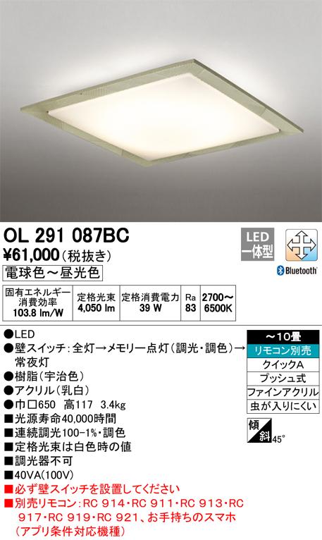 オーデリック 照明器具CONNECTED LIGHTING LED和風シーリングライトLC-FREE Bluetooth対応 調光・調色タイプOL291087BC【~10畳】