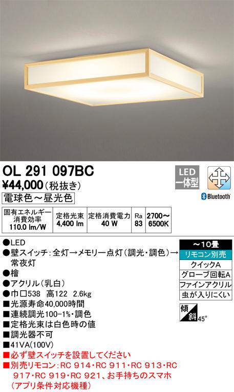 オーデリック 照明器具CONNECTED LIGHTING LED和風シーリングライトLC-FREE Bluetooth対応 調光・調色タイプOL291097BC【~10畳】