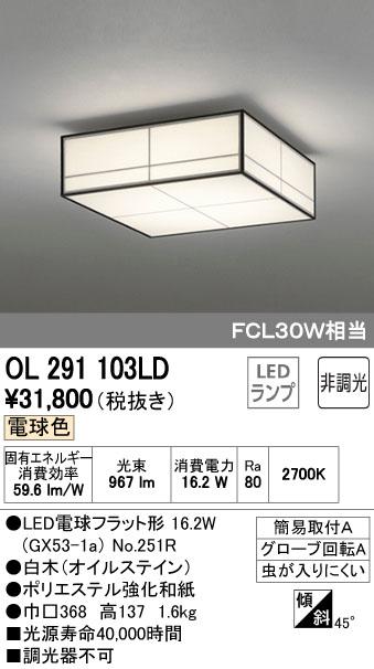 【8/25は店内全品ポイント3倍!】OL291103LDオーデリック 照明器具 LED和風小型シーリングライト 電球色 非調光 FCL30W相当 OL291103LD