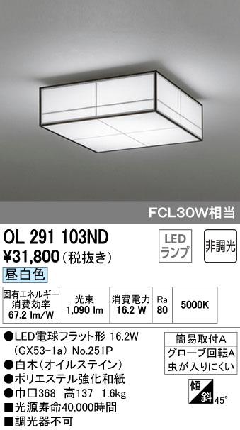 【8/25は店内全品ポイント3倍!】OL291103NDオーデリック 照明器具 LED和風小型シーリングライト 昼白色 非調光 FCL30W相当 OL291103ND