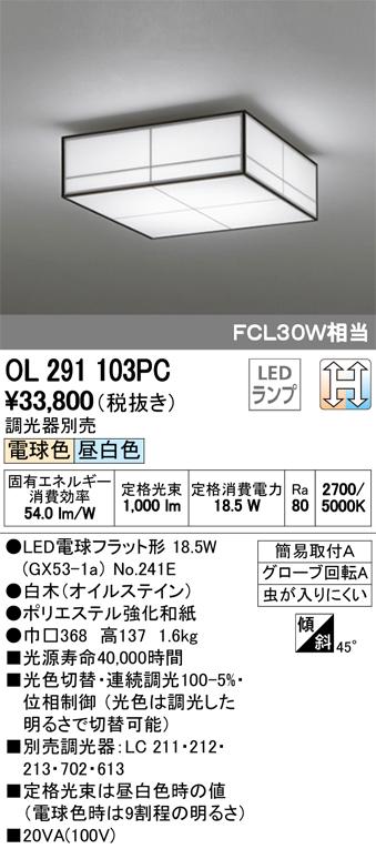 オーデリック 照明器具LED和風小型シーリングライト 光色切替調光 FCL30W相当OL291103PC