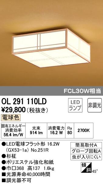 オーデリック 照明器具LED和風小型シーリングライト電球色 非調光 FCL30W相当OL291110LD