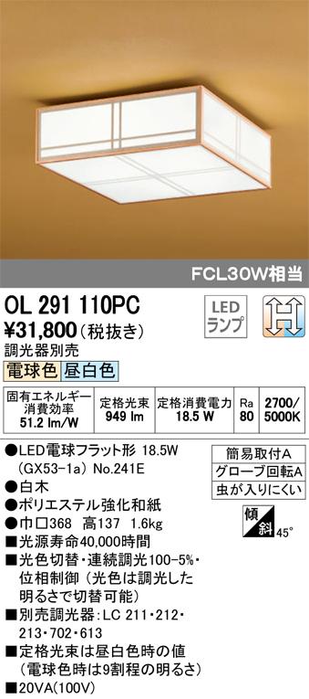 【8/25は店内全品ポイント3倍!】OL291110PCオーデリック 照明器具 LED和風小型シーリングライト LC-CHANGE光色切替調光 FCL30W相当 OL291110PC