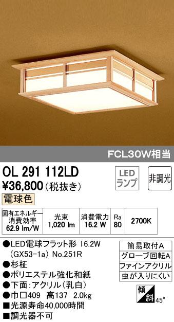 【9/4 20:00~9/11 1:59 エントリーとカードでポイント最大34倍】OL291112LDオーデリック 照明器具 LED和風小型シーリングライト 電球色 非調光 FCL30W相当 OL291112LD