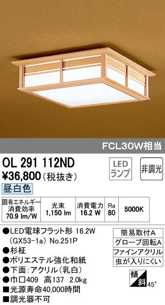【9/4 20:00~9/11 1:59 エントリーとカードでポイント最大34倍】OL291112NDオーデリック 照明器具 LED和風小型シーリングライト 昼白色 非調光 FCL30W相当 OL291112ND