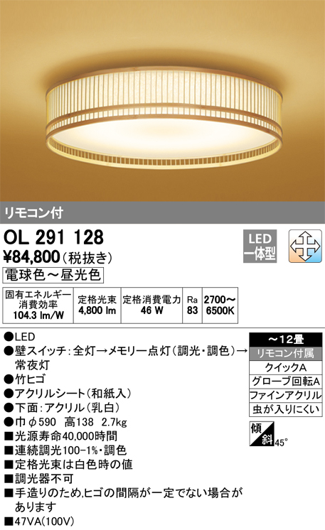 オーデリック 照明器具LED和風シーリングライト調光・調色タイプ リモコン付OL291128【~12畳】