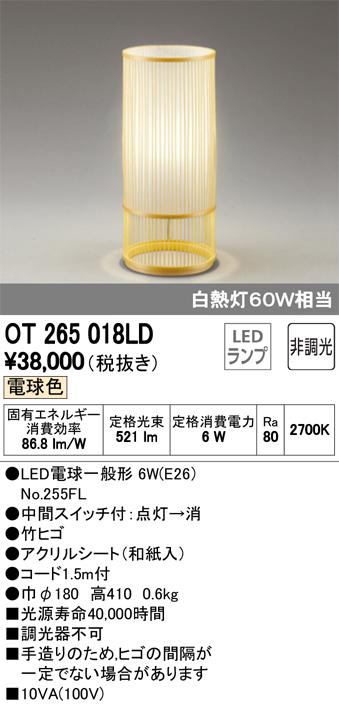 オーデリック 照明器具LED和風フロアスタンド電球色 非調光 白熱灯60W相当OT265018LD