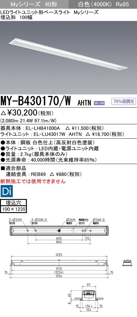 三菱電機 施設照明LEDライトユニット形ベースライト Myシリーズ40形 FHF32形×1灯高出力相当 高演色(Ra95)タイプ 段調光埋込形 100幅 白色MY-B430170/W AHTN