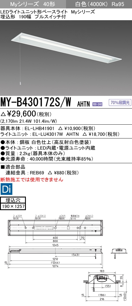 三菱電機 施設照明LEDライトユニット形ベースライト Myシリーズ40形 FHF32形×1灯高出力相当 高演色(Ra95)タイプ 段調光埋込形 190幅 白色 プルスイッチ付MY-B430172S/W AHTN