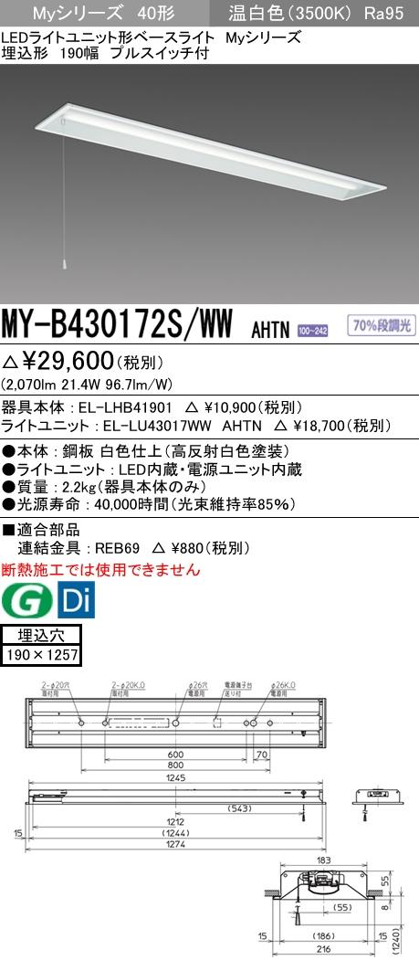 三菱電機 施設照明LEDライトユニット形ベースライト Myシリーズ40形 FHF32形×1灯高出力相当 高演色(Ra95)タイプ 段調光埋込形 190幅 温白色 プルスイッチ付MY-B430172S/WW AHTN