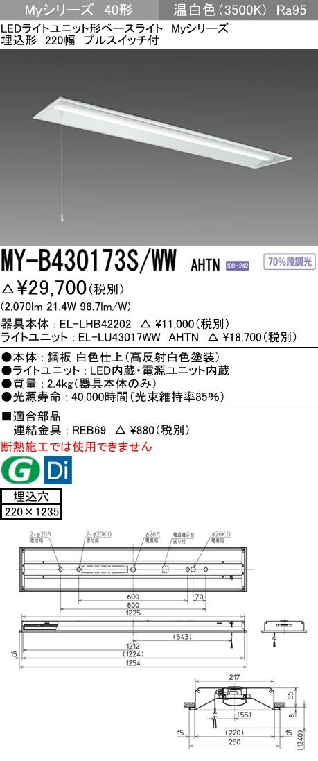 三菱電機 施設照明LEDライトユニット形ベースライト Myシリーズ40形 FHF32形×1灯高出力相当 高演色(Ra95)タイプ 段調光埋込形 220幅 温白色 プルスイッチ付MY-B430173S/WW AHTN