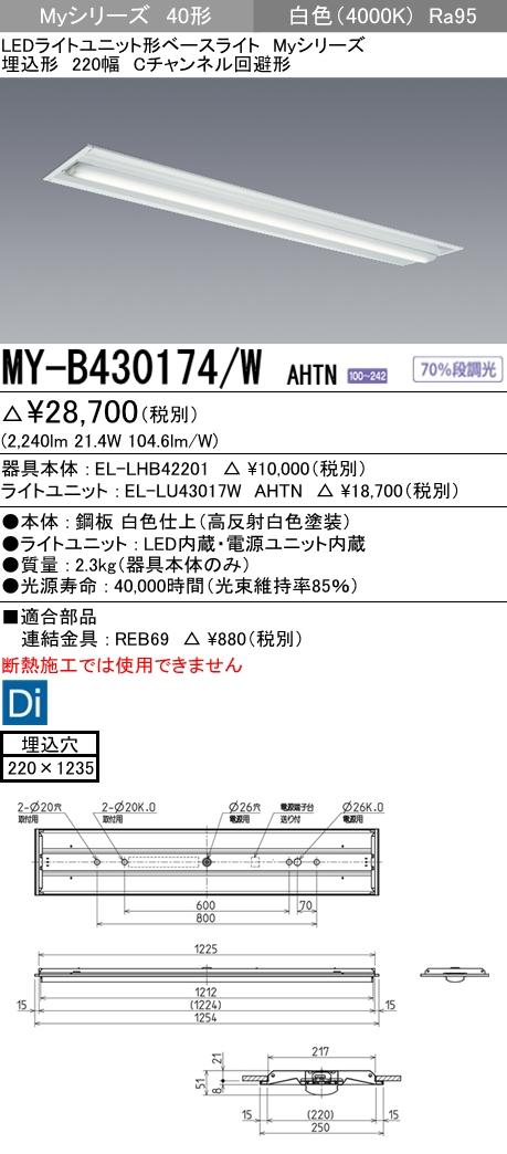 三菱電機 施設照明LEDライトユニット形ベースライト Myシリーズ40形 FHF32形×1灯高出力相当 高演色(Ra95)タイプ 段調光埋込形 220幅 Cチャンネル回避形 白色MY-B430174/W AHTN
