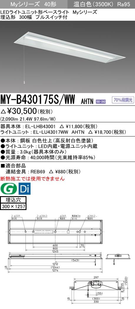 三菱電機 施設照明LEDライトユニット形ベースライト Myシリーズ40形 FHF32形×1灯高出力相当 高演色(Ra95)タイプ 段調光埋込形 300幅 温白色 プルスイッチ付MY-B430175S/WW AHTN