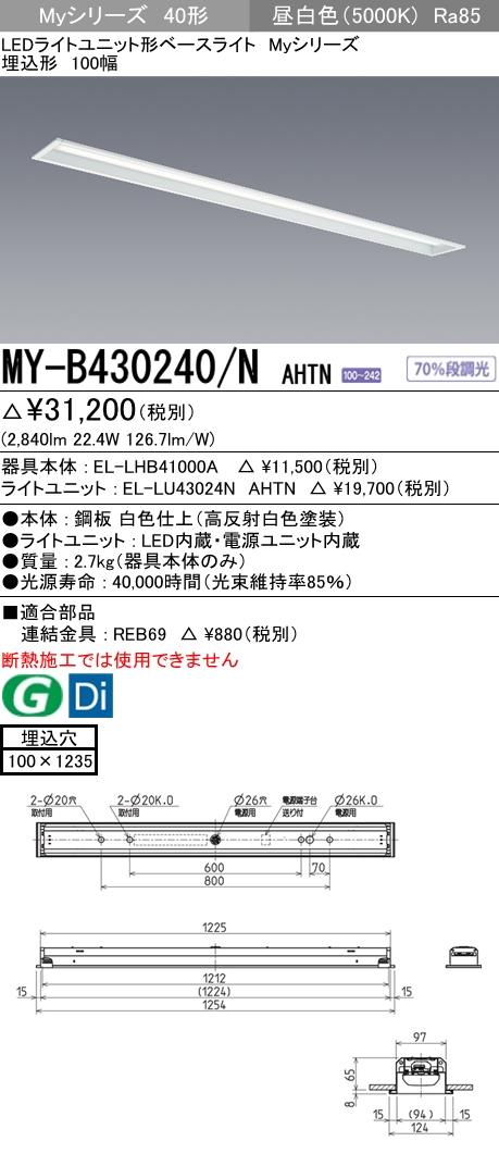 三菱電機 施設照明LEDライトユニット形ベースライト Myシリーズ40形 Hf32形×1灯高出力相当 集光タイプ 段調光埋込形 100幅 昼白色MY-B430240/N AHTN