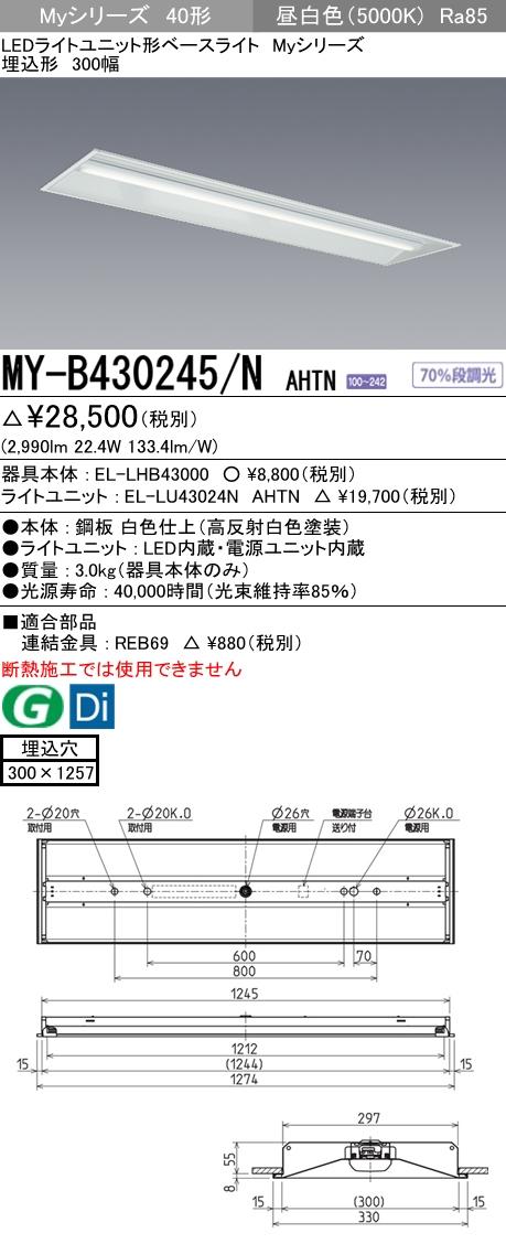 三菱電機 施設照明LEDライトユニット形ベースライト Myシリーズ40形 Hf32形×1灯高出力相当 集光タイプ 段調光埋込形 300幅 昼白色MY-B430245/N AHTN