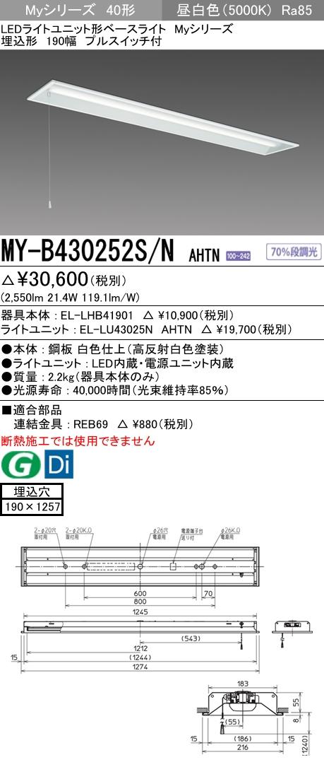 三菱電機 施設照明LEDライトユニット形ベースライト Myシリーズ40形 Hf32形×1灯高出力相当 グレアカットタイプ 段調光埋込形 190幅 昼白色 プルスイッチ付MY-B430252S/N AHTN