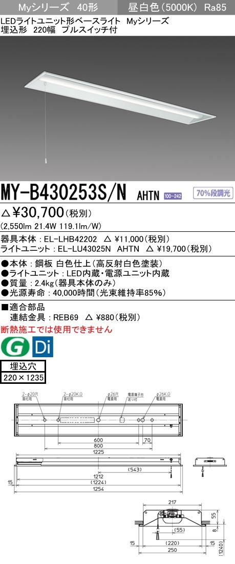 三菱電機 施設照明LEDライトユニット形ベースライト Myシリーズ40形 Hf32形×1灯高出力相当 グレアカットタイプ 段調光埋込形 220幅 昼白色 プルスイッチ付MY-B430253S/N AHTN