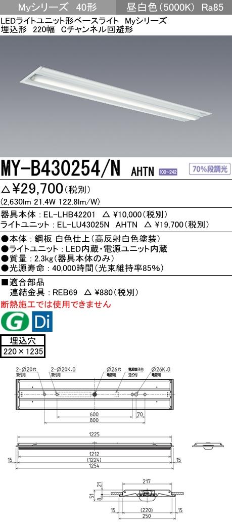 三菱電機 施設照明LEDライトユニット形ベースライト Myシリーズ40形 Hf32形×1灯高出力相当 グレアカットタイプ 段調光埋込形 220幅 昼白色 Cチャンネル回避形MY-B430254/N AHTN