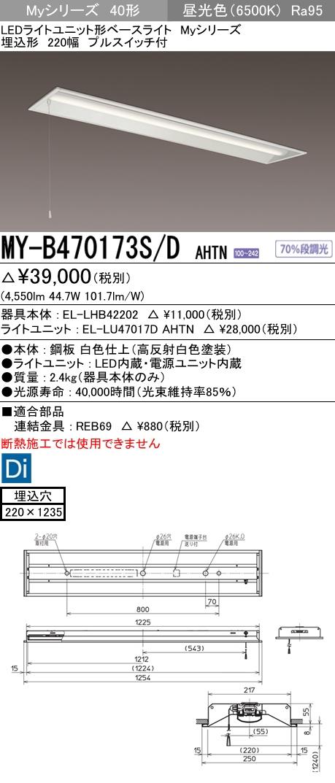 三菱電機 施設照明LEDライトユニット形ベースライト Myシリーズ40形 FHF32形×2灯高出力相当 高演色(Ra95)タイプ 段調光埋込形 220幅 昼光色 プルスイッチ付MY-B470173S/D AHTN