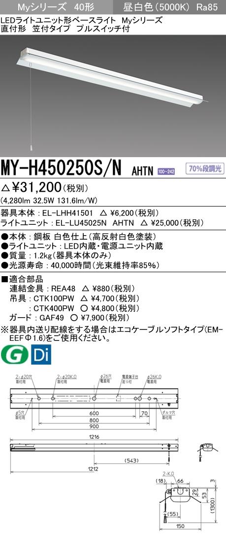 三菱電機 施設照明LEDライトユニット形ベースライト Myシリーズ40形 Hf32形×2灯定格出力相当 グレアカットタイプ 段調光直付形 笠付タイプ 昼白色 プルスイッチ付MY-H450250S/N AHTN