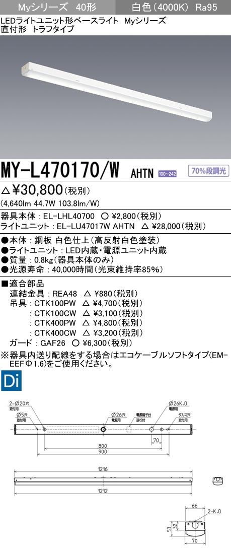 三菱電機 施設照明LEDライトユニット形ベースライト Myシリーズ40形 FHF32形×2灯高出力相当 高演色(Ra95)タイプ 段調光直付形 トラフタイプ 白色MY-L470170/W AHTN