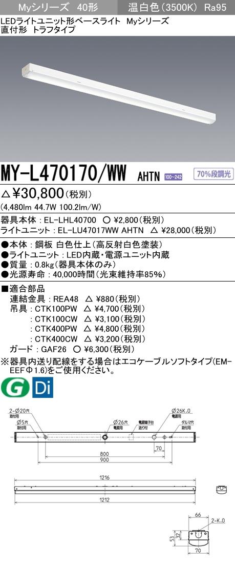 三菱電機 施設照明LEDライトユニット形ベースライト Myシリーズ40形 FHF32形×2灯高出力相当 高演色(Ra95)タイプ 段調光直付形 トラフタイプ 温白色MY-L470170/WW AHTN