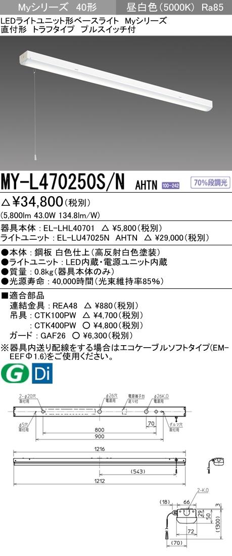 三菱電機 施設照明LEDライトユニット形ベースライト Myシリーズ40形 Hf32形×2灯高出力相当 グレアカットタイプ 段調光直付形 トラフタイプ 昼白色 プルスイッチ付MY-L470250S/N AHTN