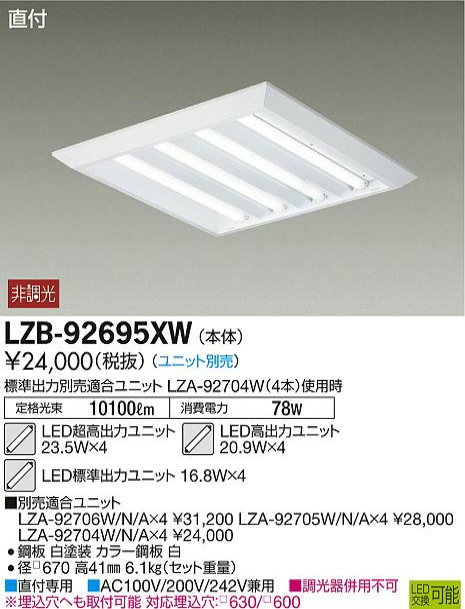 大光電機 施設照明LEDスクエアベースライト 直付形 下面開放 □600タイプFHP45W形ユニット×4灯 非調光 本体のみLZB-92695XW