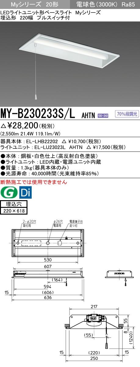 三菱電機 施設照明LEDライトユニット形ベースライト Myシリーズ20形 FHF16形×2灯高出力相当 一般タイプ 段調光埋込形 220幅 電球色 プルスイッチ付MY-B230233S/L AHTN