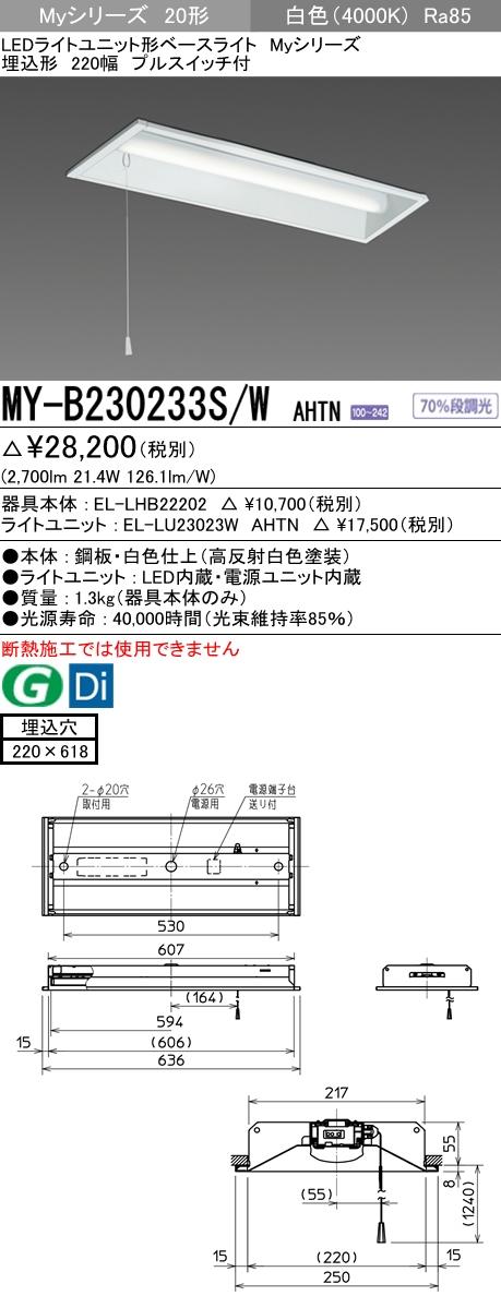 三菱電機 施設照明LEDライトユニット形ベースライト Myシリーズ20形 FHF16形×2灯高出力相当 一般タイプ 段調光埋込形 220幅 白色 プルスイッチ付MY-B230233S/W AHTN