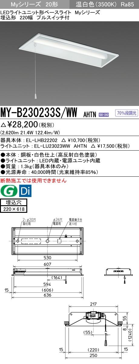 三菱電機 施設照明LEDライトユニット形ベースライト Myシリーズ20形 FHF16形×2灯高出力相当 一般タイプ 段調光埋込形 220幅 温白色 プルスイッチ付MY-B230233S/WW AHTN