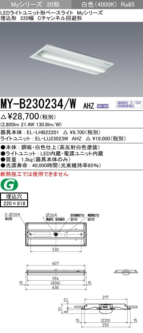 三菱電機 施設照明LEDライトユニット形ベースライト Myシリーズ20形 FHF16形×2灯高出力相当 一般タイプ 連続調光埋込形 220幅 Cチャンネル回避形 白色MY-B230234/W AHZ