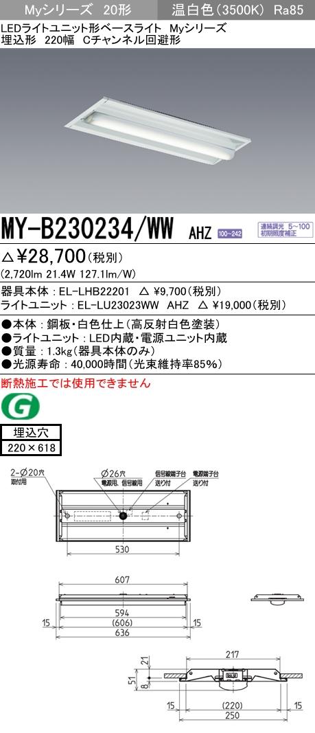 三菱電機 施設照明LEDライトユニット形ベースライト Myシリーズ20形 FHF16形×2灯高出力相当 一般タイプ 連続調光埋込形 220幅 Cチャンネル回避形 温白色MY-B230234/WW AHZ