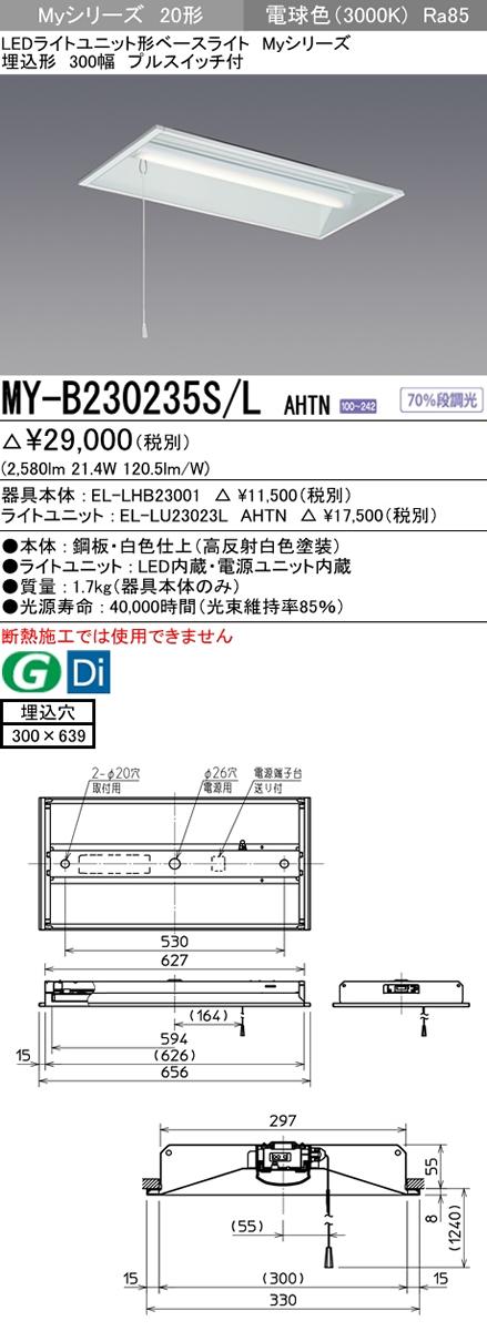 三菱電機 施設照明LEDライトユニット形ベースライト Myシリーズ20形 FHF16形×2灯高出力相当 一般タイプ 段調光埋込形 300幅 電球色 プルスイッチ付MY-B230235S/L AHTN