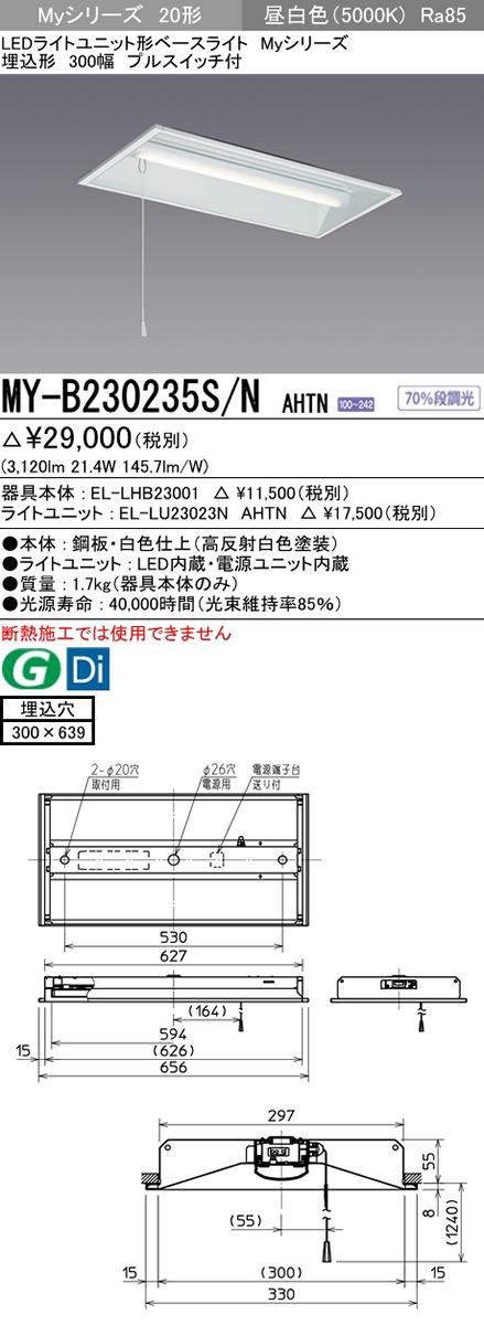 三菱電機 施設照明LEDライトユニット形ベースライト Myシリーズ20形 FHF16形×2灯高出力相当 一般タイプ 段調光埋込形 300幅 昼白色 プルスイッチ付MY-B230235S/N AHTN