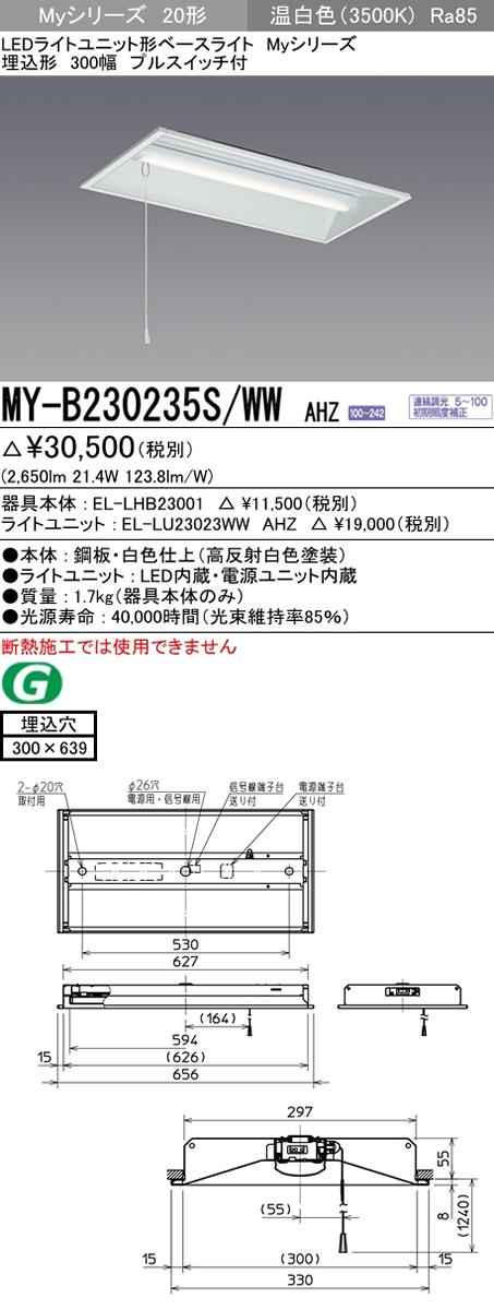 三菱電機 施設照明LEDライトユニット形ベースライト Myシリーズ20形 FHF16形×2灯高出力相当 一般タイプ 連続調光埋込形 300幅 温白色 プルスイッチ付MY-B230235S/WW AHZ