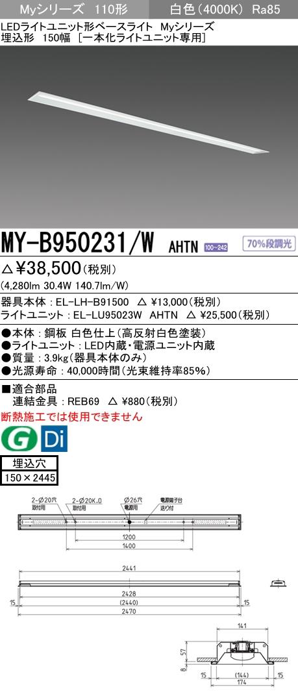 ●三菱電機 施設照明LEDライトユニット形ベースライト Myシリーズ110形 FLR110形×1灯 一般タイプ 段調光埋込形 150幅 白色[一本化ライトユニット専用]MY-B950231/W AHTN
