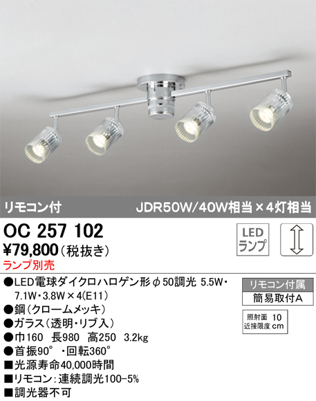 オーデリック 照明器具Glitz LED電球スポットライト・シャンデリア 連続調光JDR50W/40W 4灯相当 フレンジタイプOC257102