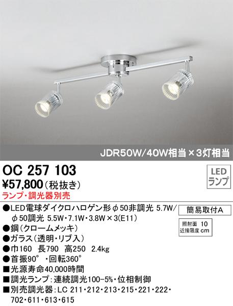 オーデリック 照明器具Glitz LED電球スポットライト・シャンデリア 連続調光JDR50W/40W 4灯相当 フレンジタイプOC257103