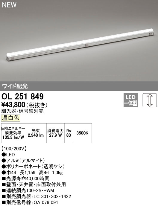 オーデリック 照明器具LED間接照明 配光制御タイプ調光 ワイド配光 1159mm 温白色OL251849