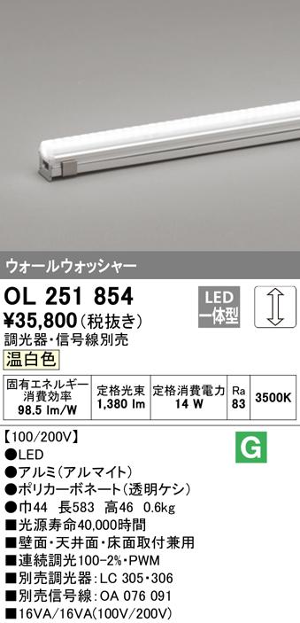 オーデリック 照明器具LED間接照明 配光制御タイプ調光 ウォールウォッシャー 583mm 温白色OL251854