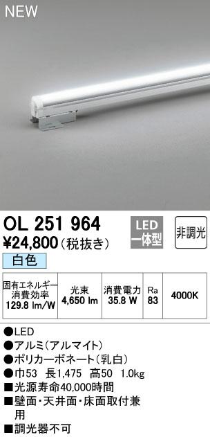 オーデリック 照明器具LED間接照明 シームレスタイプ非調光 ハイパワー 1475mm 白色OL251964