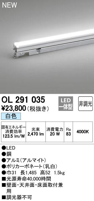 オーデリック 照明器具LED間接照明 灯具可動型シームレスタイプ非調光 ノーマルパワー 1485mm 白色OL291035