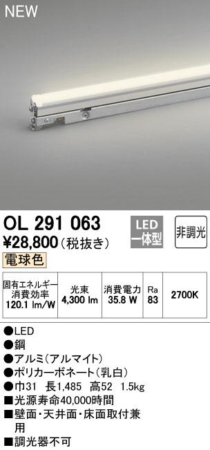 オーデリック 照明器具LED間接照明 灯具可動型シームレスタイプ非調光 ハイパワー 1485mm 電球色OL291063