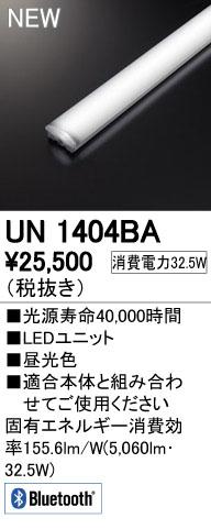 オーデリック 照明器具部材LED LINE LEDユニット 40形 Bluetooth調光昼光色 5200lmタイプ Hf32W定格出力×2灯相当UN1404BA